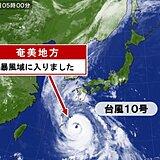 台風10号 奄美地方が暴風域に