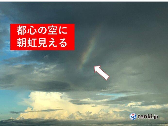 6日 都心の空に朝虹が現る