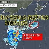 台風10号から離れた「関東甲信」にも活発な雨雲 総雨量200ミリ超えも