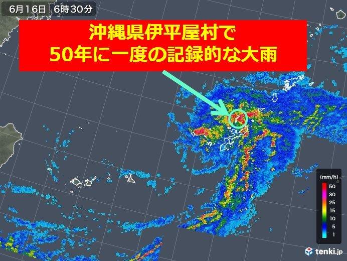 伊平屋村で50年に一度の記録的な大雨