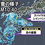 台風10号 最接近前から大雨に警戒を!
