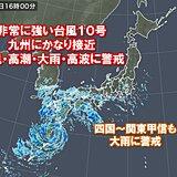 非常に強い台風10号 九州にかなり接近へ 四国~関東甲信も大雨に警戒