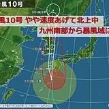 台風10号 非常に強い勢力で九州にかなり近づく