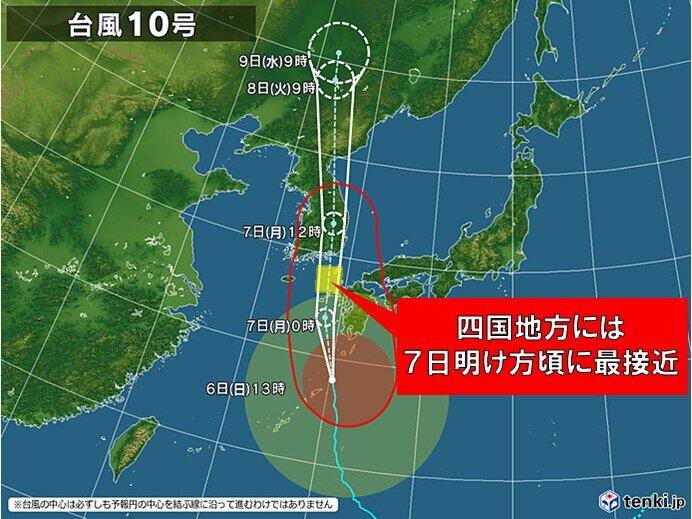 台風10号 四国は今夜以降広く大荒れの恐れ