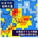 東海地方 台風10号 過ぎてからも大雨警戒