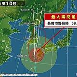 台風10号 長崎県で最大瞬間風速50メートル超え