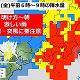 関東 あす朝の通勤時 激しい雨や雷雨