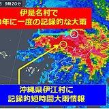 沖縄地方で大雨の記録続出
