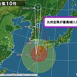 台風10号 九州全県が暴風域に入る