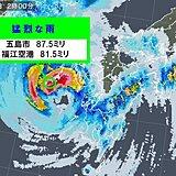 台風10号 長崎県で80ミリ以上の猛烈な雨