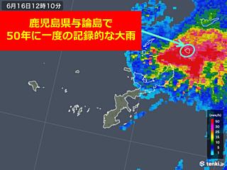 与論島でも50年に一度の記録的な大雨