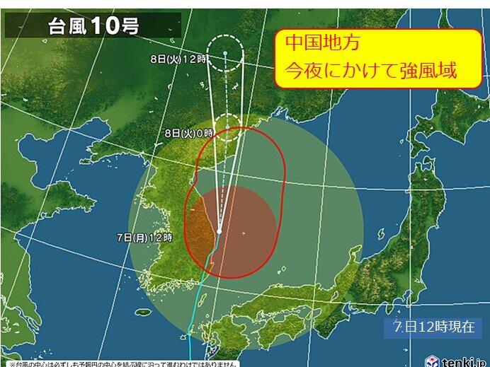 中国地方 台風10号遠ざかるが、今夜にかけても強風、雷雨に注意