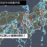 関西 大阪市周辺でも激しい雷雨の恐れ!