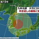 九州北部 台風10号 夕方にかけて吹き返しの暴風に警戒