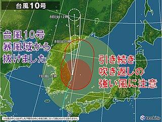 台風10号 暴風域から抜けました 引き続き強い吹き返しの風に警戒を