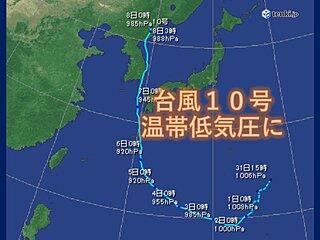 台風10号は温帯低気圧に変わりました