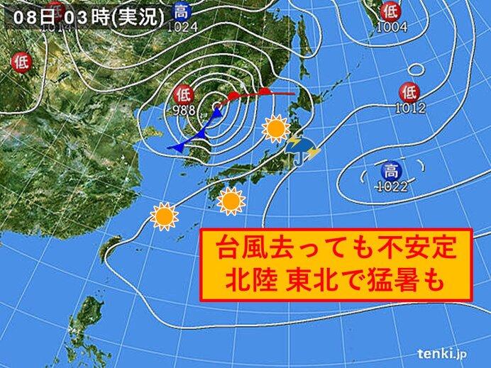 8日 台風10号去っても天気不安定。全国的に高温残す