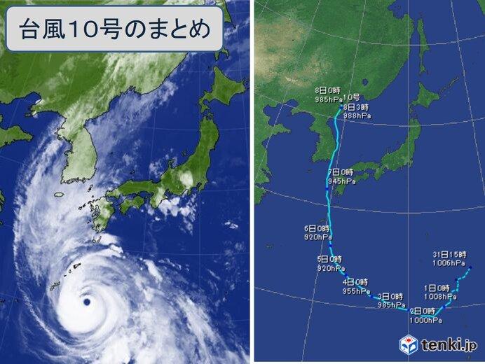 台風10号のまとめ 大型で非常に強い勢力で接近 九州で大規模停電