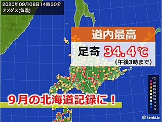 北海道で9月史上最高気温を記録
