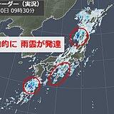 奄美では「猛烈な雨」を観測 西~北日本 急な雨に注意を