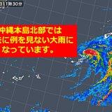 沖縄本島地方 過去に例を見ない大雨