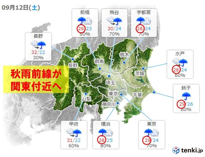 12日(土)の天気 雨の降る量がさらに増える