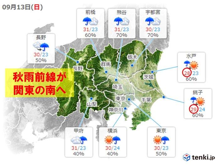 13日(日)の天気 曇りや雨のすっきりしない天気