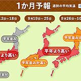 1か月予報 次第に秋らしい天気に 気温は全国で高温傾向