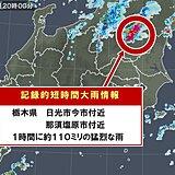 栃木県で約110ミリ 記録的短時間大雨情報