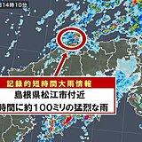 島根県でも記録的短時間大雨情報 約100ミリの猛烈な雨