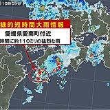 愛媛県でも記録的短時間大雨情報 約110ミリ