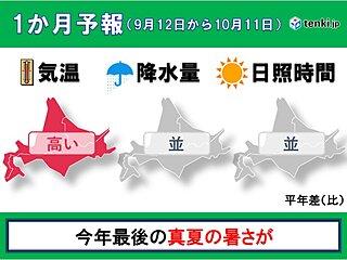 北海道の1か月 異例の残暑も終わり見えたか?
