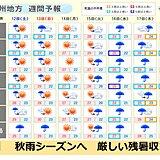 九州 秋雨シーズンへ 12日にかけて局地的に激しい雨