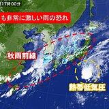 秋雨前線と熱帯低気圧 土日も局地的な大雨に警戒 非常に激しい雨の恐れ