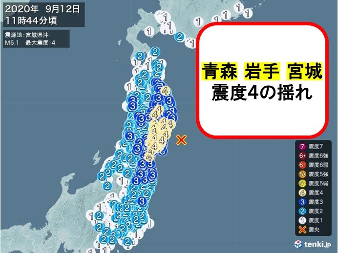 青森県、岩手県、宮城県で震度4の地震 津波の心配なし