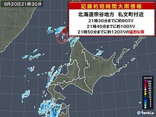 北海道 礼文町付近で複数回 記録的短時間大雨情報