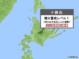 十勝岳 火山性微動を観測 噴火警戒レベル1継続