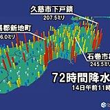 東北 土砂災害に警戒 強まる雨で雨量増