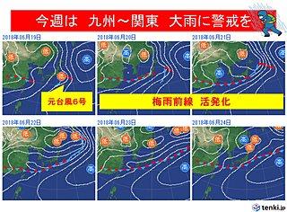 今週前半 九州~関東 大雨の恐れ