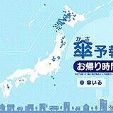お帰り時間の傘予報 北海道では雷雨の所も