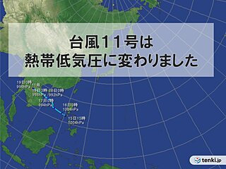 台風11号 熱帯低気圧に変わりました