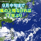 台風 今月20日まで上陸なしか 9月中旬までに上陸しなければ11年ぶり