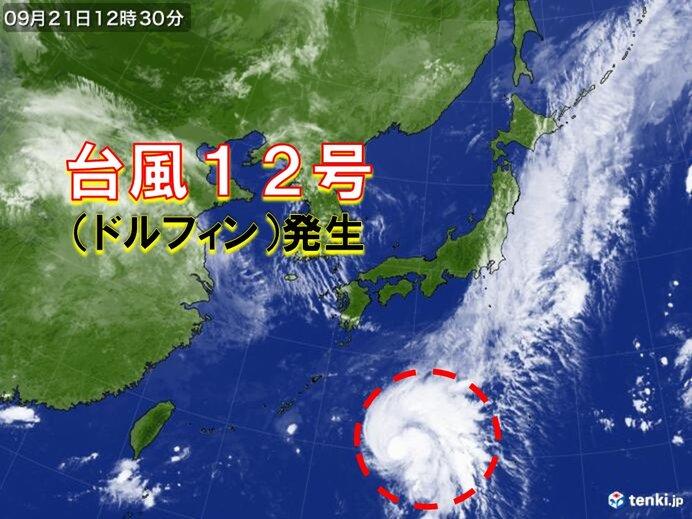 台風12号ドルフィン発生 連休明けに西日本・東日本で大雨のおそれ