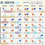週間 あす日本海側で大雨 4連休後半は秋晴れ 気温差大きい1週間に