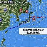 北陸 あす18日にかけて大雨の恐れ