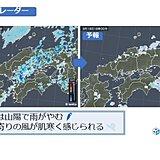 中国地方 きょうの帰宅時は肌寒い 4連休は天気の大きな崩れなし