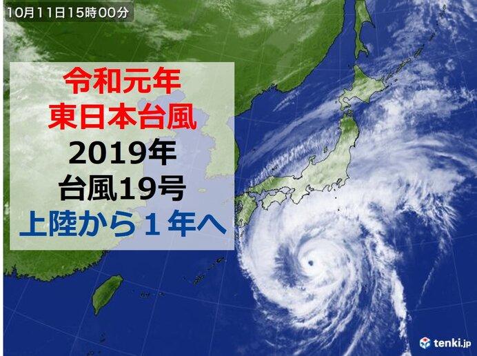 2019年台風19号上陸から 来週でまもなく1年 台風から身を守るには