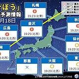 今夜とあす夜 「きぼう(ISS)」が見られるチャンス 時間や天気は?
