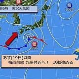 九州 梅雨最盛期へ 大雨に警戒を