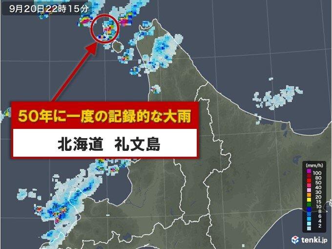 北海道の礼文島で 50年に一度の記録的な大雨